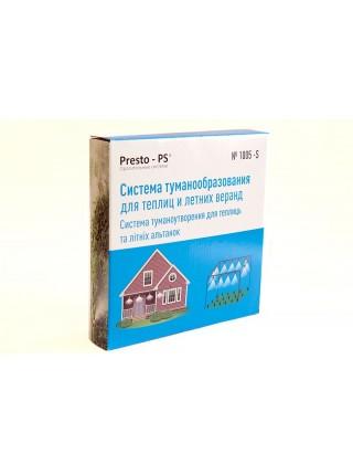 Набор Presto-PS система туманообразования (1005-S)