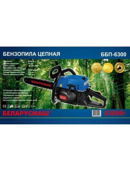 Бензопила Беларусмаш ББП 45-6300 п/п (1 шина + 1 цепь)