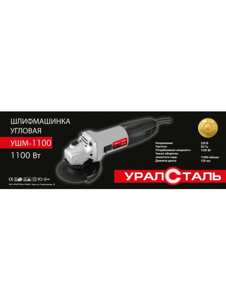 Болгарка Уралсталь 125/1100 Вт