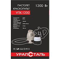 Краскопульт Уралсталь УПК-1200