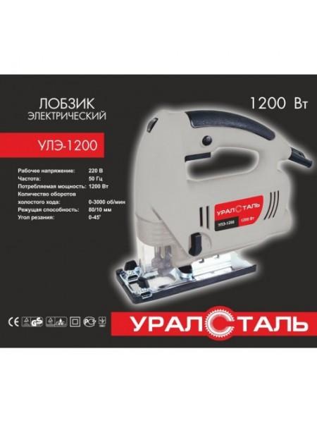 Лобзик Уралсталь 1200