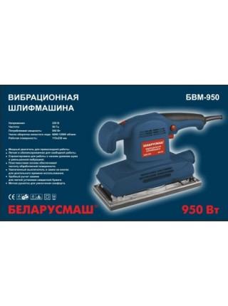 Плоско-шлифовальная машинка Беларусмаш БВМ-950