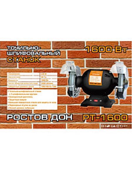 Точильный станок Ростовдон 2-х дисковый 150 круг 1600 Вт