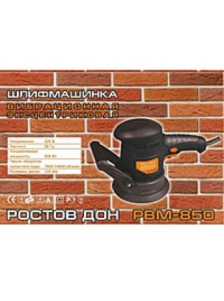 Шлифмашинка эксцентриковая Ростов Дон РВМ-850