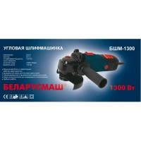 Болгарка Беларусмаш 125 / 1300