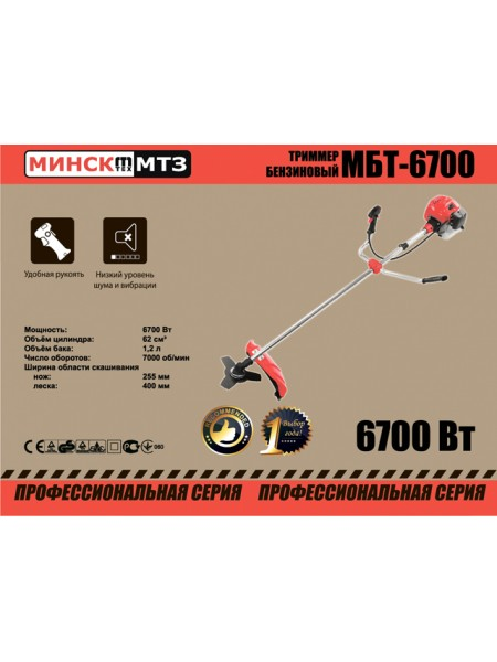 Бензокоса Минск 6700 п/п (1 диск / 1 бабина)