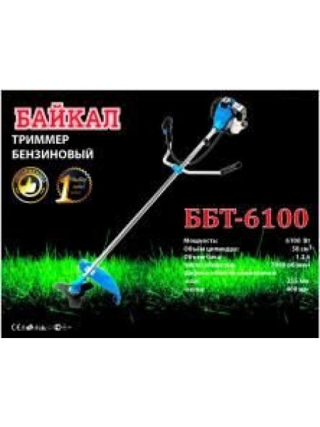 Бензокоса Байкал 6100 (2 диска / 1 бабина)