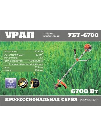 Бензокоса Урал УБТ-6700 (4 диска+3 катушки)