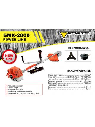 Мотокоса Forte БMK-2800 POWER LINE