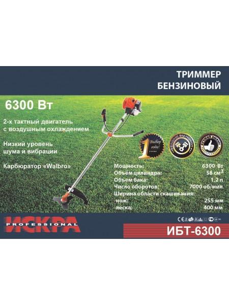 Бензокоса Искра 6300 (1 диск / 1 бабина)