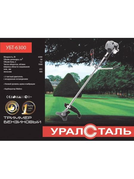 Бензокоса Уралсталь 6300 (1 диск / 1 бабина)