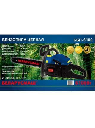 Бензопила Беларусмаш ББП 45-6100 (1 шина, 1 цепь)