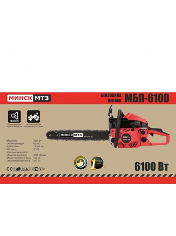 Бензопила Минск МТЗ МБП-6100 (1 шина + 1 цепь)