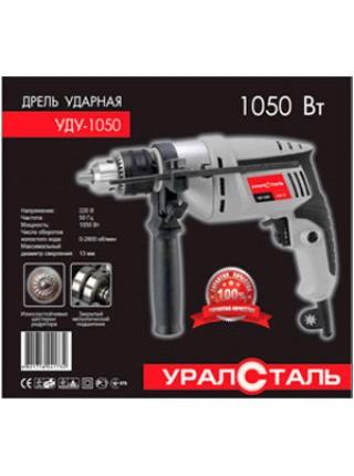 Ударная дрель Уралсталь УДУ-1050