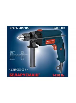 Дрель Беларусмаш БДУ-1450