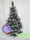 Искусственная ель Лидия 1,5 м зеленая с белыми кончиками, ПВХ (ЯШЛ-БК-1,50)