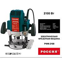 Фрезер Россия РФМ-2100
