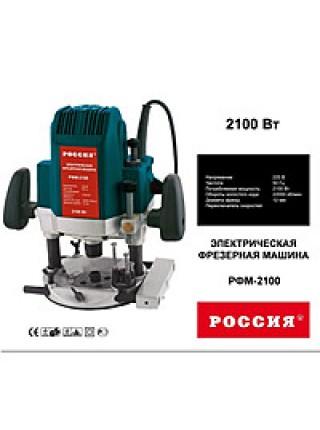 Фрезер Россия РФМ-2100 + набор фрез