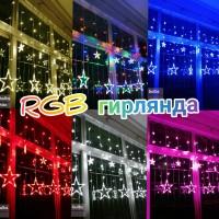 LED гирлянда Штора Звезды YS - 84005 RGB 16 цветов с пультом