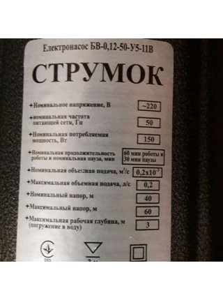 Электронасос Струмок БВ-0,12-50-У5-11В узкий