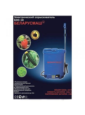 Аккумуляторный опрыскиватель Беларусмаш 18 Л, 8 Aч