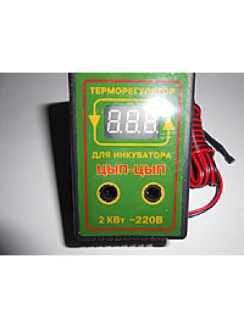 Терморегулятор Цып-Цып цифровой