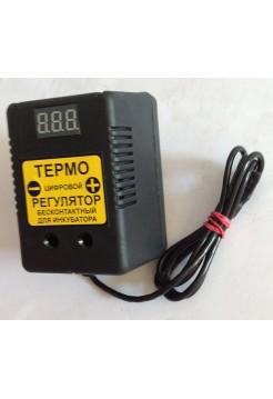 Терморегулятор ЦТР-1 цифровой для инкубатора с сетевым шнуром