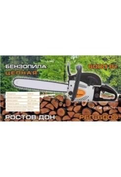 Бензопила Ростов Дон РБП-6000