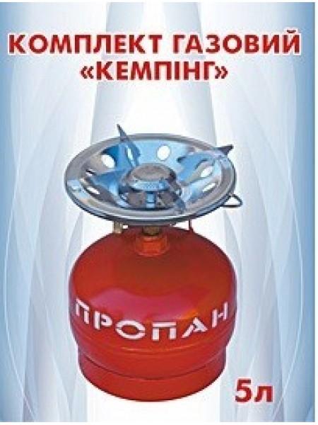 Балон газовий побутовий 5 л. бутан с горелкой