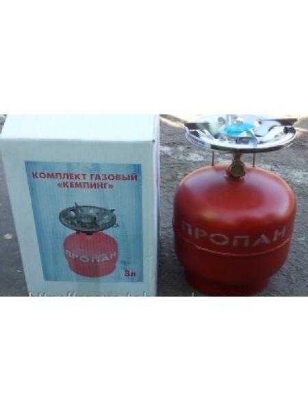 Балон газовий побутовий 8 л. бутан с горелкой