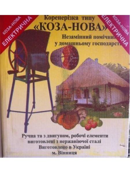 Корморезка Коза-Нова Корнерезка с двигателем, барабан нержавейка (70273000)